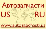 Запчасти для иномарок из США - Бобруйск