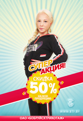Распродажа взрослой и детской одежды в Бобруйске. Скидка 50%