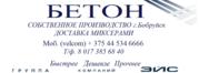 Бетон и раствор от производителя г.Бобруйск