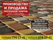 Тротуарная плитка волна в Бобруйсе по ценам производителя