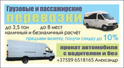Окажем транспортные услуги по грузовым и пассажирским перевозкам