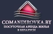 Благоустроенные квартиры для командированных в Бобруйске