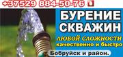 Бурение скважин Бобруйск и район.