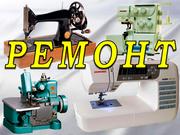 ремонт швейных машин и оверлоков в Бобруйске 8029-144-20-78